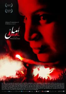 Affiche de film AMAL
